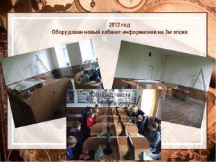 2012 год Оборудован новый кабинет информатики на 3м этаже