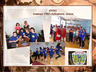 КРОКС команда «ГМО»-победитель сезона