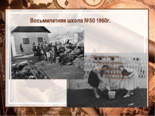 Восьмилетняя школа №50 1960г.