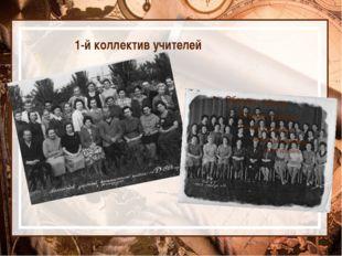 1-й коллектив учителей