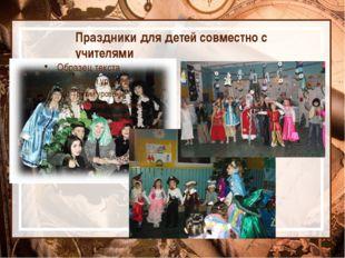 Праздники для детей совместно с учителями