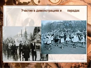 Участие в демонстрациях и парадах