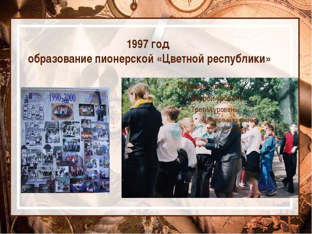 1997 год образование пионерской «Цветной республики»