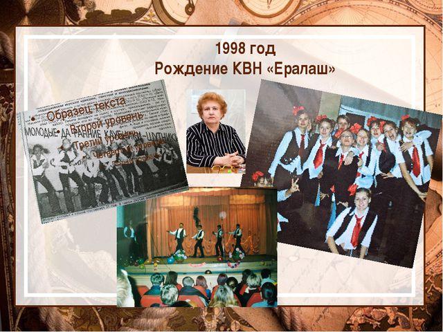 1998 год Рождение КВН «Ералаш»