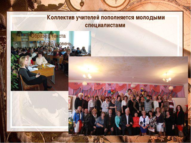 Коллектив учителей пополняется молодыми специалистами