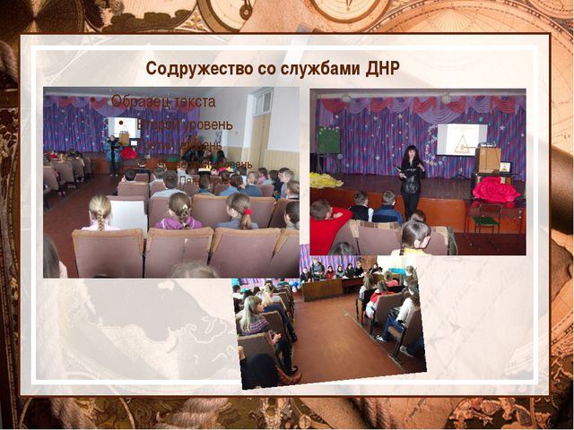Содружество со службами ДНР