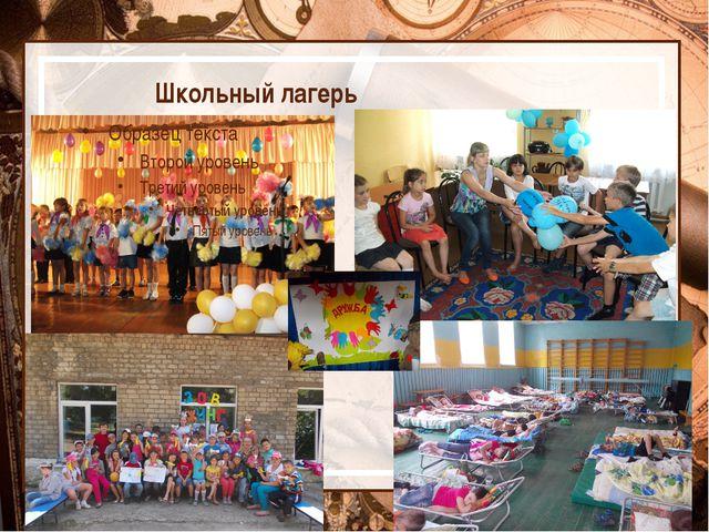 Школьный лагерь