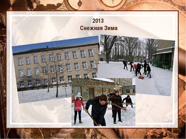 2013 Снежная Зима