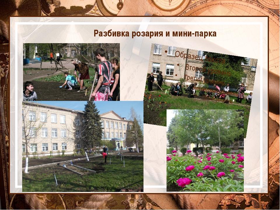 Разбивка розария и мини-парка