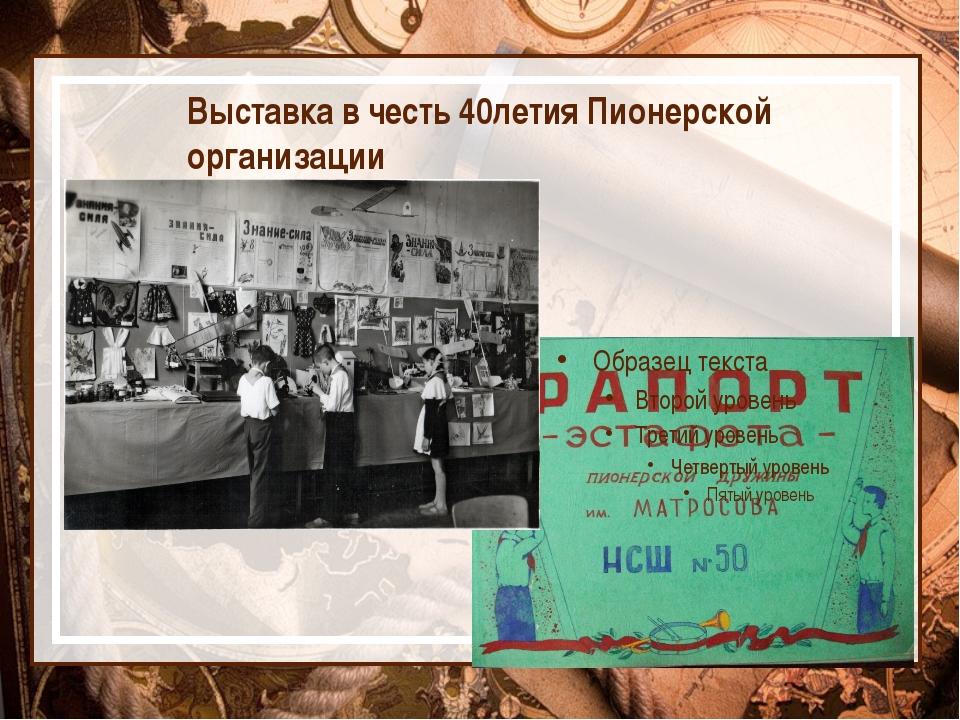Выставка в честь 40летия Пионерской организации