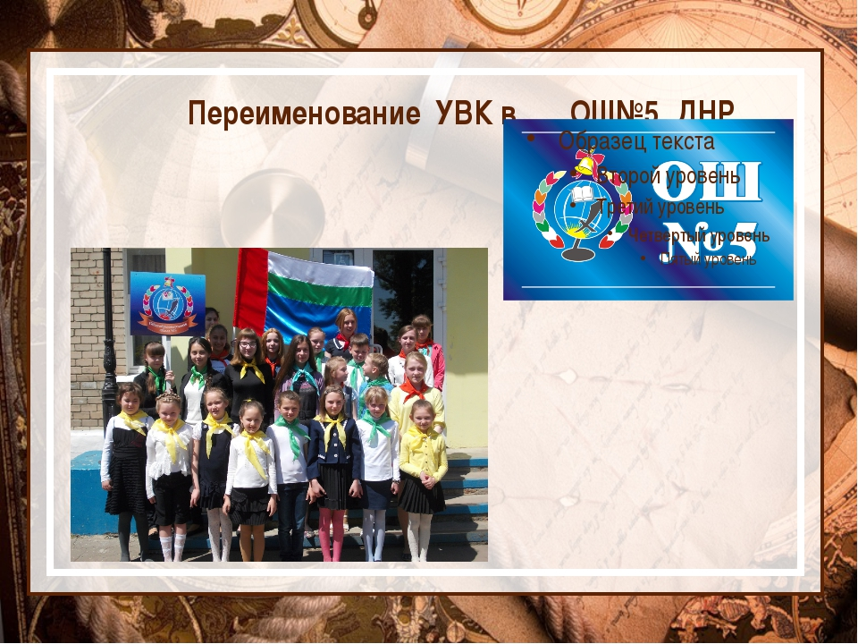 Переименование УВК в ОШ№5 ДНР