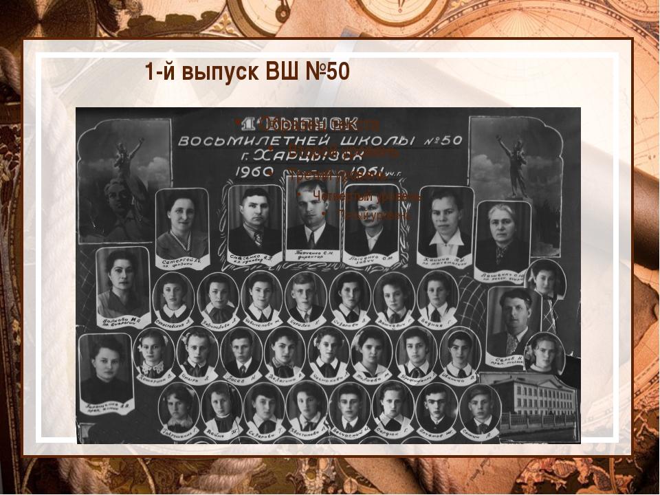 1-й выпуск ВШ №50