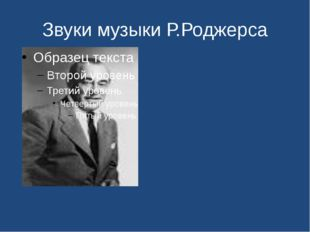 Звуки музыки Р.Роджерса