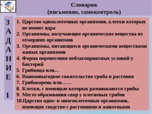 З А Д А Н И Е 1 Словарик (письменно, самоконтроль) Царство одноклеточных орга