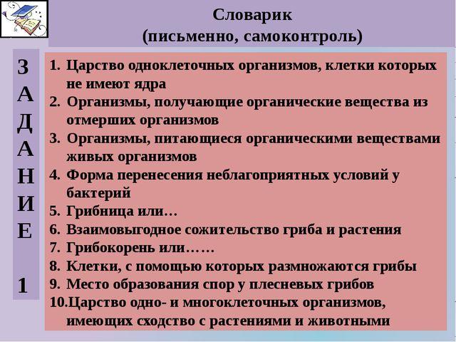 З А Д А Н И Е 1 Словарик (письменно, самоконтроль) Царство одноклеточных орга...