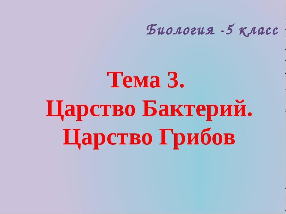 Биология -5 класс Тема 3. Царство Бактерий. Царство Грибов
