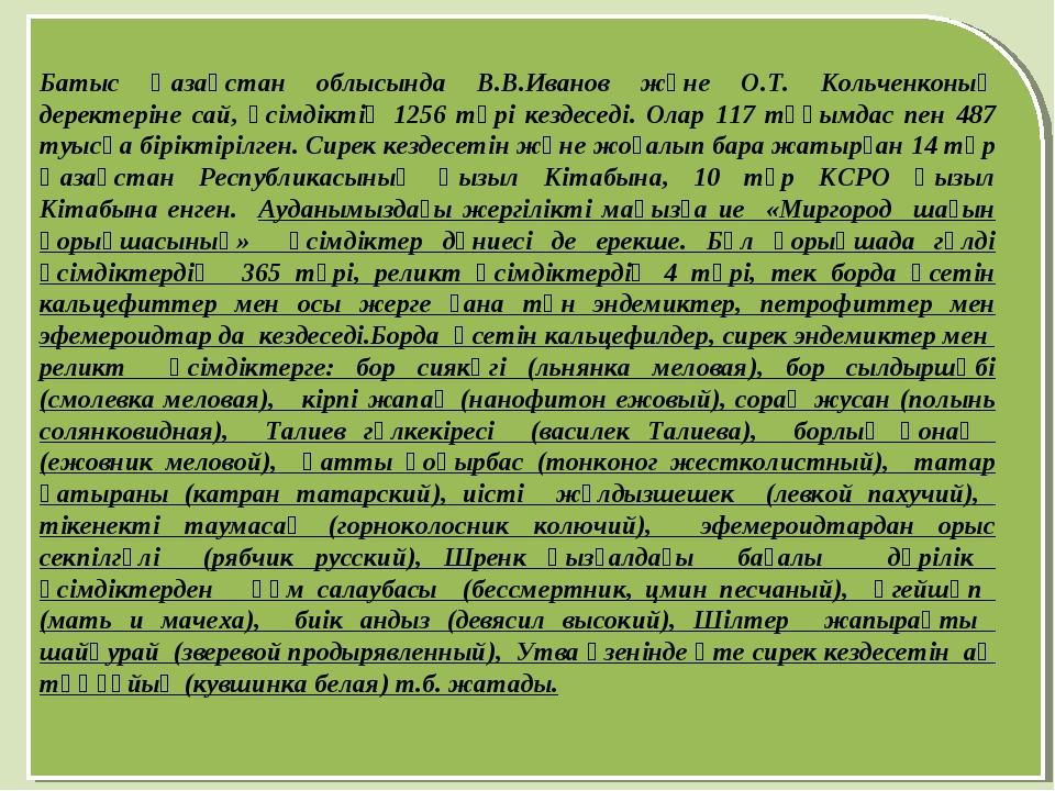 Батыс Қазақстан облысында В.В.Иванов және О.Т. Кольченконың деректеріне с...