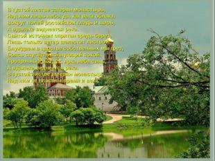 Монастыри В густой листве затерян монастырь, Над ним лишь небо, да, как вата
