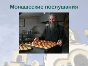 Монашеские послушания