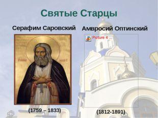 Святые Старцы (1759 – 1833) Серафим Саровский Амвросий Оптинский (1812-1891)