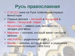 Русь православная С XI (11) века на Руси появляются первые монастыри Первые м