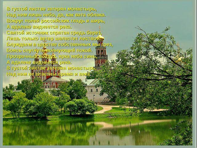 Монастыри В густой листве затерян монастырь, Над ним лишь небо, да, как вата...
