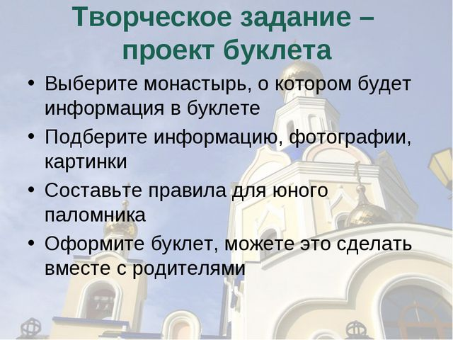 Творческое задание – проект буклета Выберите монастырь, о котором будет инфор...