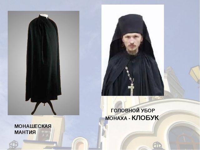 МОНАШЕСКАЯ МАНТИЯ ГОЛОВНОЙ УБОР МОНАХА - КЛОБУК