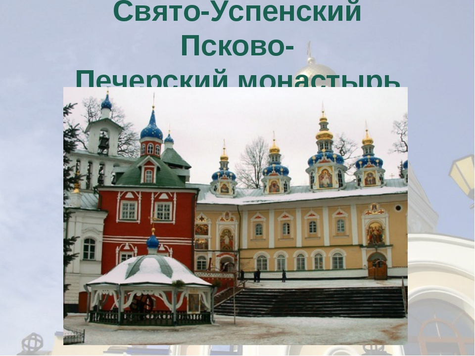 Свято-Успенский Псково-Печерскиймонастырь