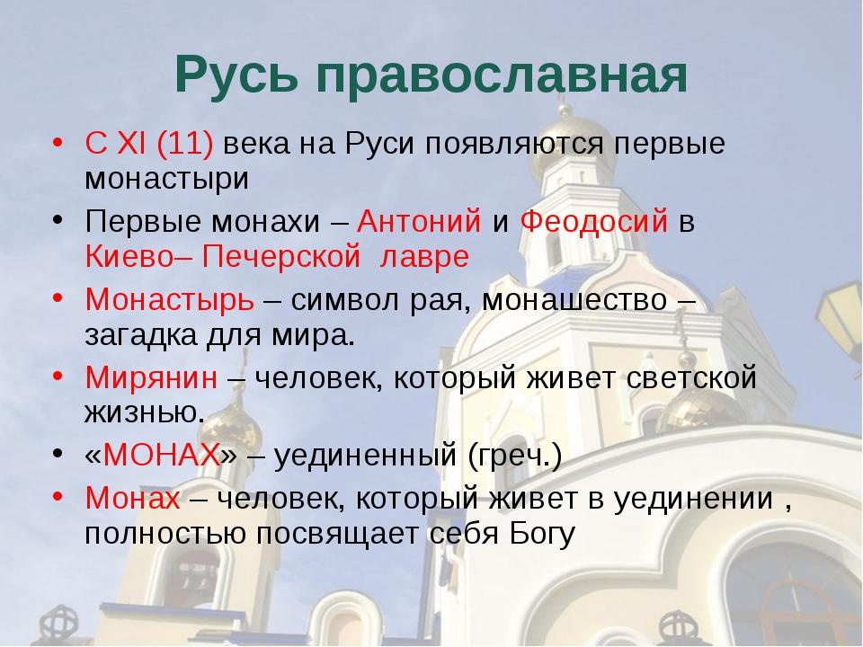 Русь православная С XI (11) века на Руси появляются первые монастыри Первые м...