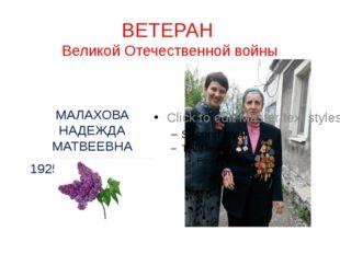 ВЕТЕРАН Великой Отечественной войны МАЛАХОВА НАДЕЖДА МАТВЕЕВНА 1925 года рож