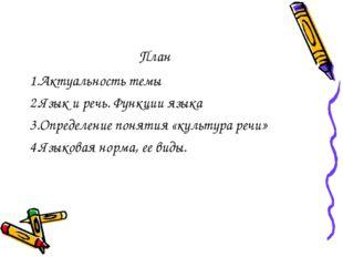 План 1.Актуальность темы 2.Язык и речь. Функции языка 3.Определение понятия «