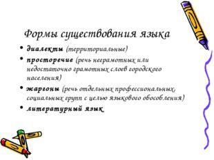 Формы существования языка диалекты (территориальные) просторечие (речь неграм