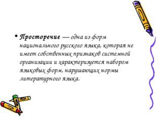 Просторечие — одна из форм национального русского языка, которая не имеет соб