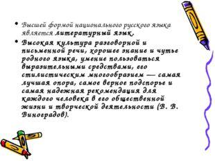 Высшей формой национального русского языка является литературный язык. Высока