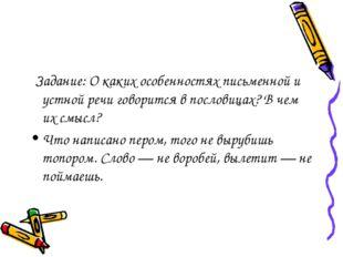 Задание: О каких особенностях письменной и устной речи говорится в пословица