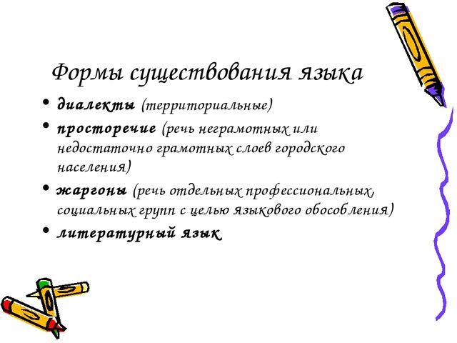 Формы существования языка диалекты (территориальные) просторечие (речь неграм...