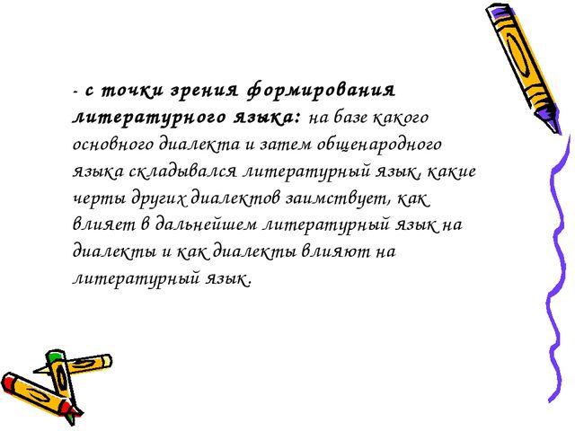 - с точки зрения формирования литературного языка: на базе какого основного д...