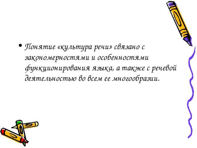 Понятие «культура речи» связано с закономерностями и особенностями функционир...
