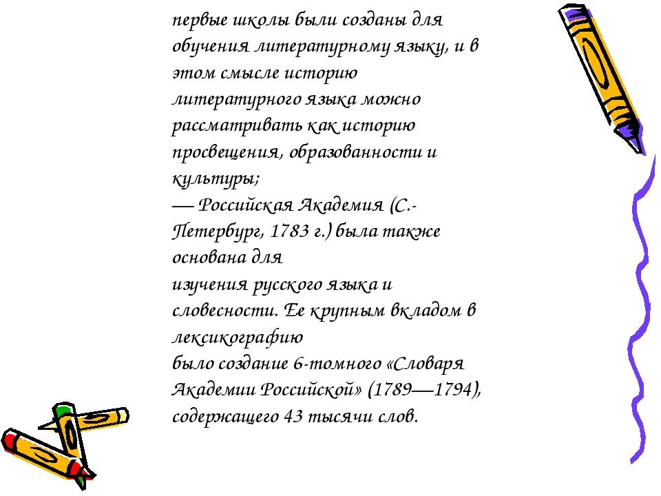 первые школы были созданы для обучения литературному языку, и в этом смысле и...