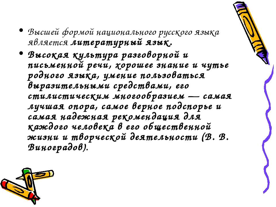 Высшей формой национального русского языка является литературный язык. Высока...