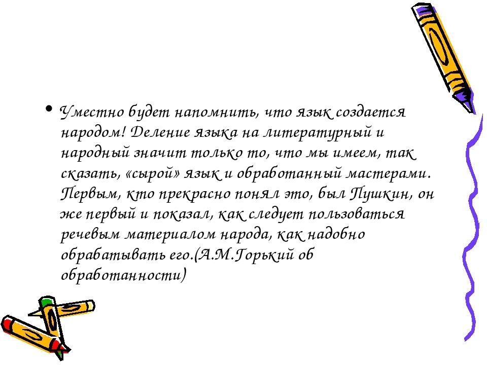 Уместно будет напомнить, что язык создается народом! Деление языка на литерат...