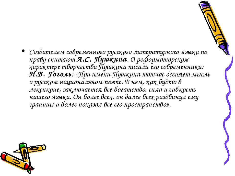 Создателем современного русского литературного языка по праву считают А.С. Пу...