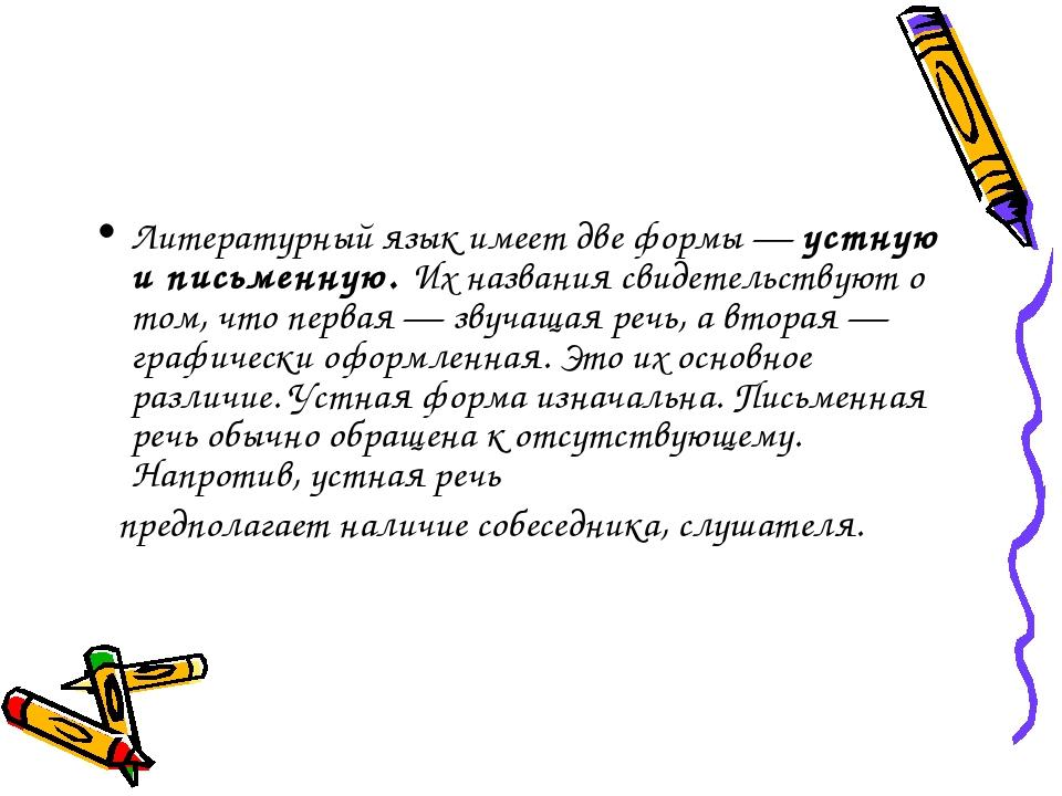Литературный язык имеет две формы — устную и письменную. Их названия свидетел...
