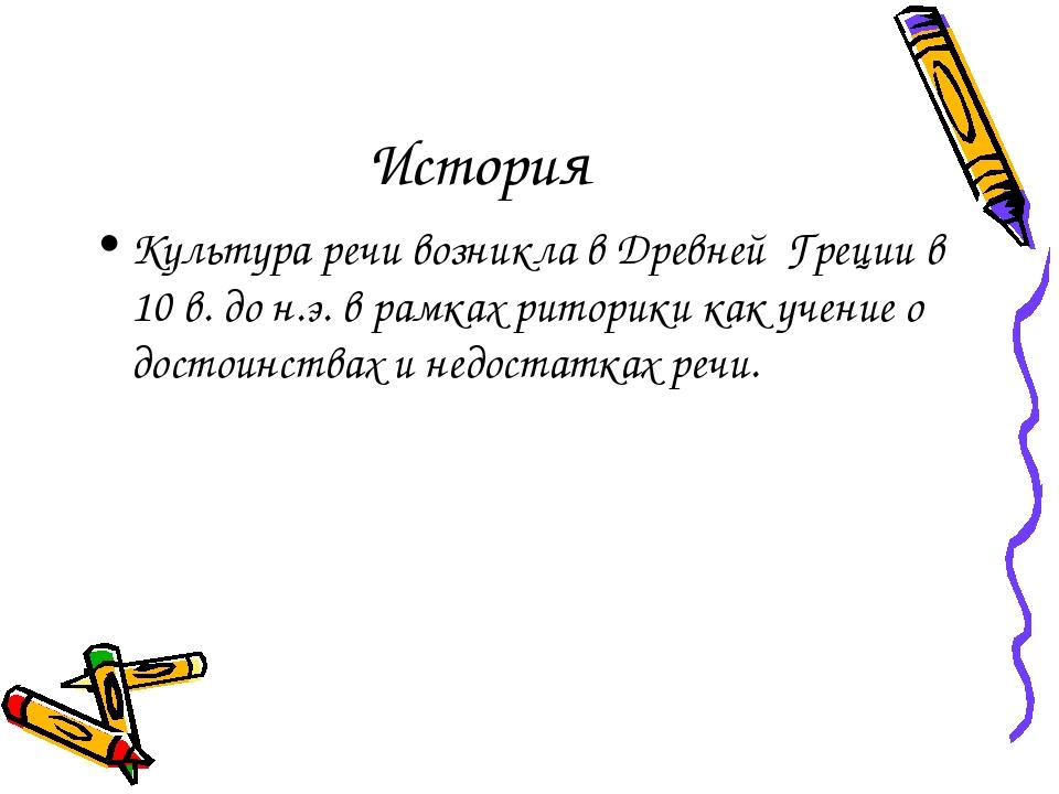 История Культура речи возникла в Древней Греции в 10 в. до н.э. в рамках рито...