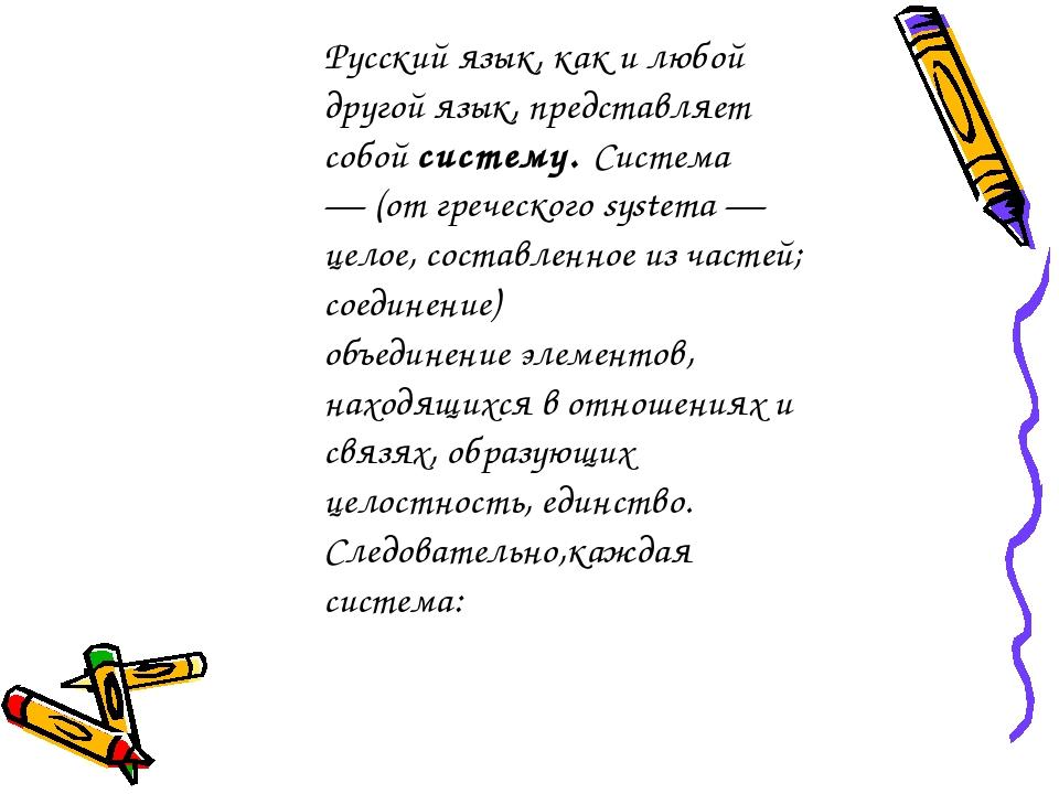 Русский язык, как и любой другой язык, представляет собой систему. Система —...