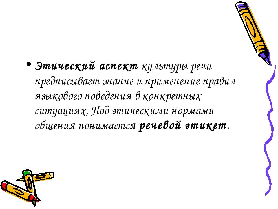 Этический аспект культуры речи предписывает знание и применение правил языков...