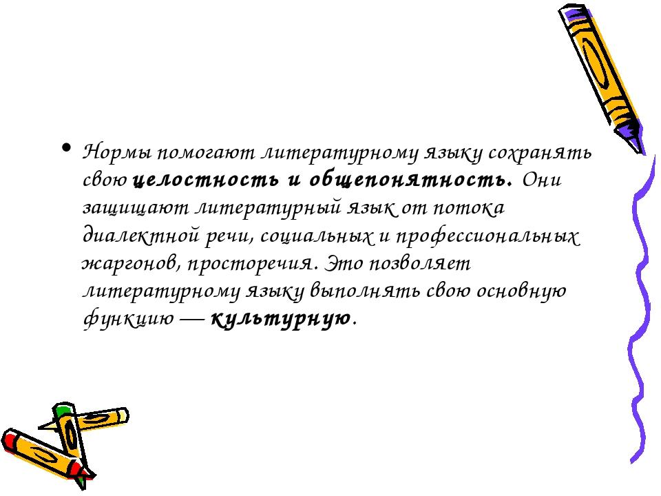 Нормы помогают литературному языку сохранять свою целостность и общепонятност...