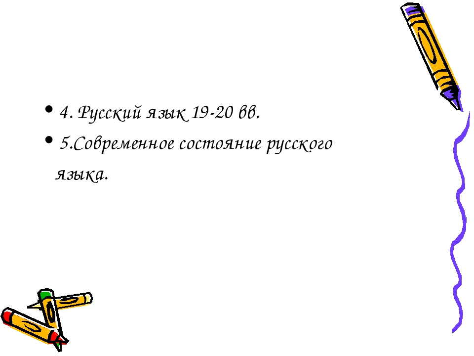 4. Русский язык 19-20 вв. 5.Современное состояние русского языка.
