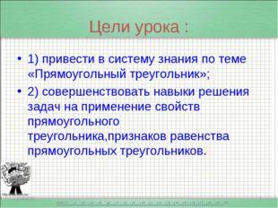 Цели урока : 1) привести в систему знания по теме «Прямоугольный треугольник»